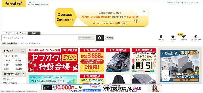 รับประมูลของจากญี่ปุ่น_auctions.yahoo