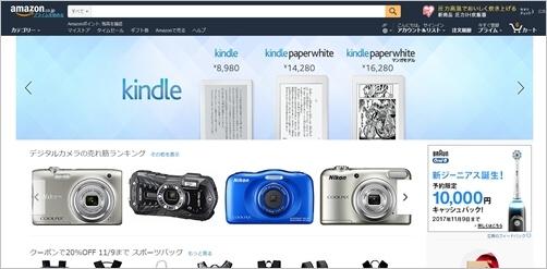 รับซื้อของจาก amazon.co.jp