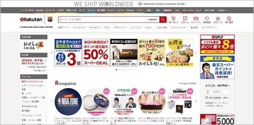 รับซื้อของจาก rakuten.co.jp