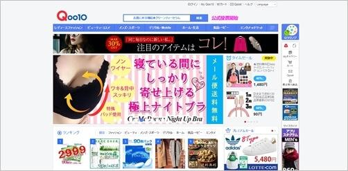รับสั่งของจากเว็บญี่ปุ่น qoo10.jp