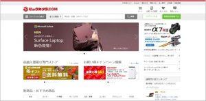 รับสั่งซื้อของจากญี่ปุ่น biccamera.com